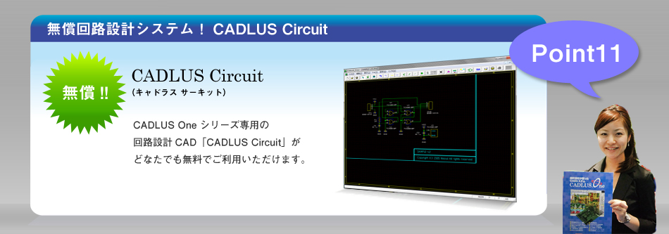 CADLUS Circuit (キャドラス サーキット)