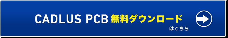 CADLIS PCB 無料ダウンロードはこちら
